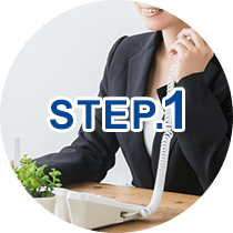 STEP.1 お問い合わせ