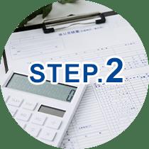 STEP.2 査定