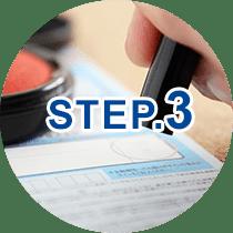 STEP.3 ご契約