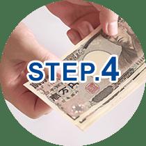 STEP.4 お支払い