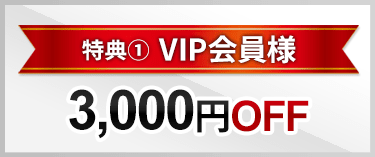 VIP会員様3,000円OFF