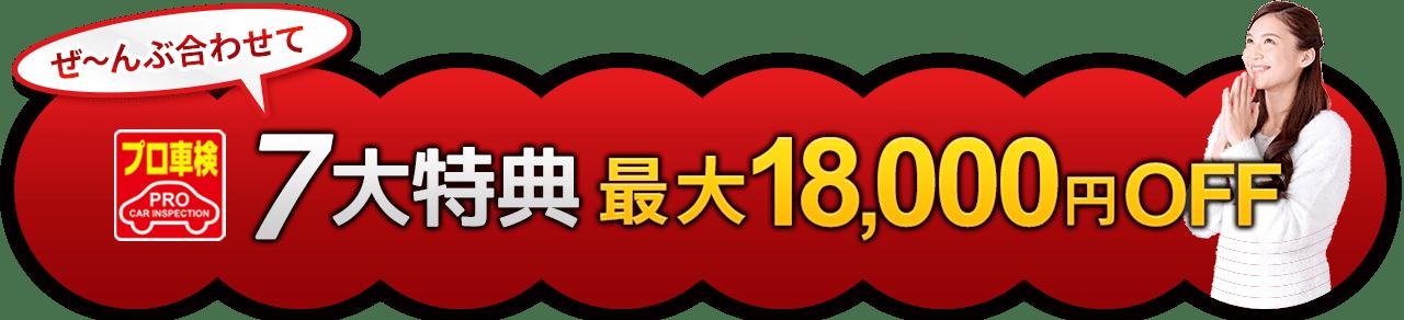 プロ車検 最大18,000円OFF