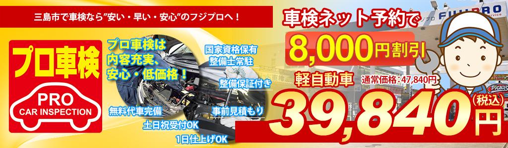 三島市で車検をご検討中ならプロ車検 by 株式会社フジプロ