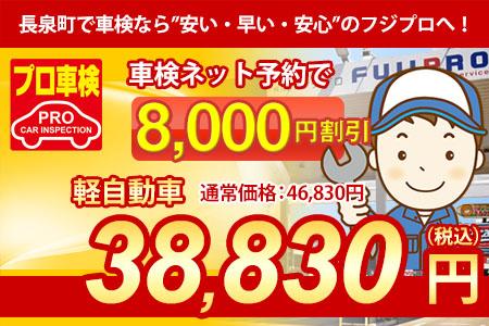 長泉町で車検をご検討中ならプロ車検 by 株式会社フジプロ