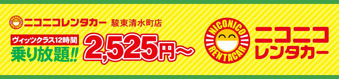 ニコニコレンタカー駿東清水町 ヴィッツクラス12時間乗り放題 2,525円~