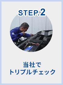 STEP.2 当社でトリプルチェック