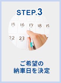 STEP.3 ご希望の納車日を決定