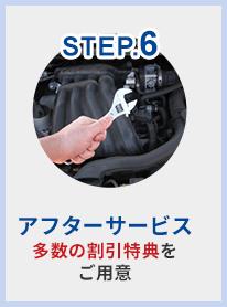 STEP.6 アフターサービス