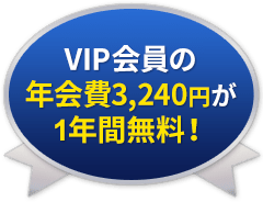 VIP会員の年会費3,000円が1年間無料!