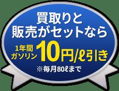 買取と販売がセットなら1年間ガソリン10円/l引き