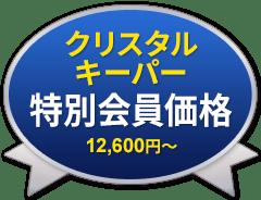 クリスタルキーパー特別会員価格12,600円~