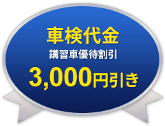 車検代金3,000円引き