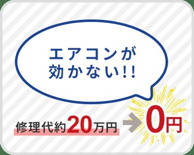 エアコン修理代20万円が0円