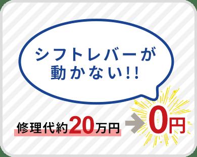シフトレバーの修理代20万円が0円