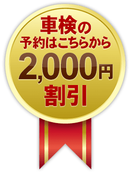 WEB車検予約2,000円割引