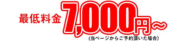 最低料金7000円~