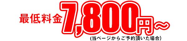 最低料金7800円~